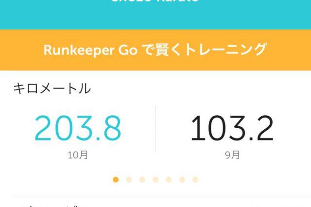 1ヶ月でジョギング200km