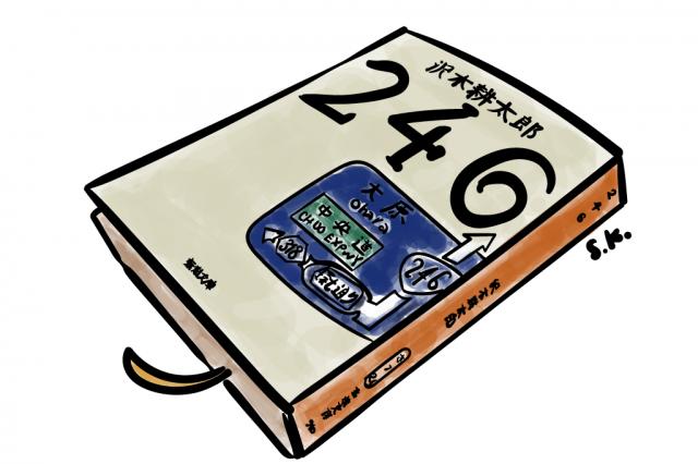 246 沢木耕太郎