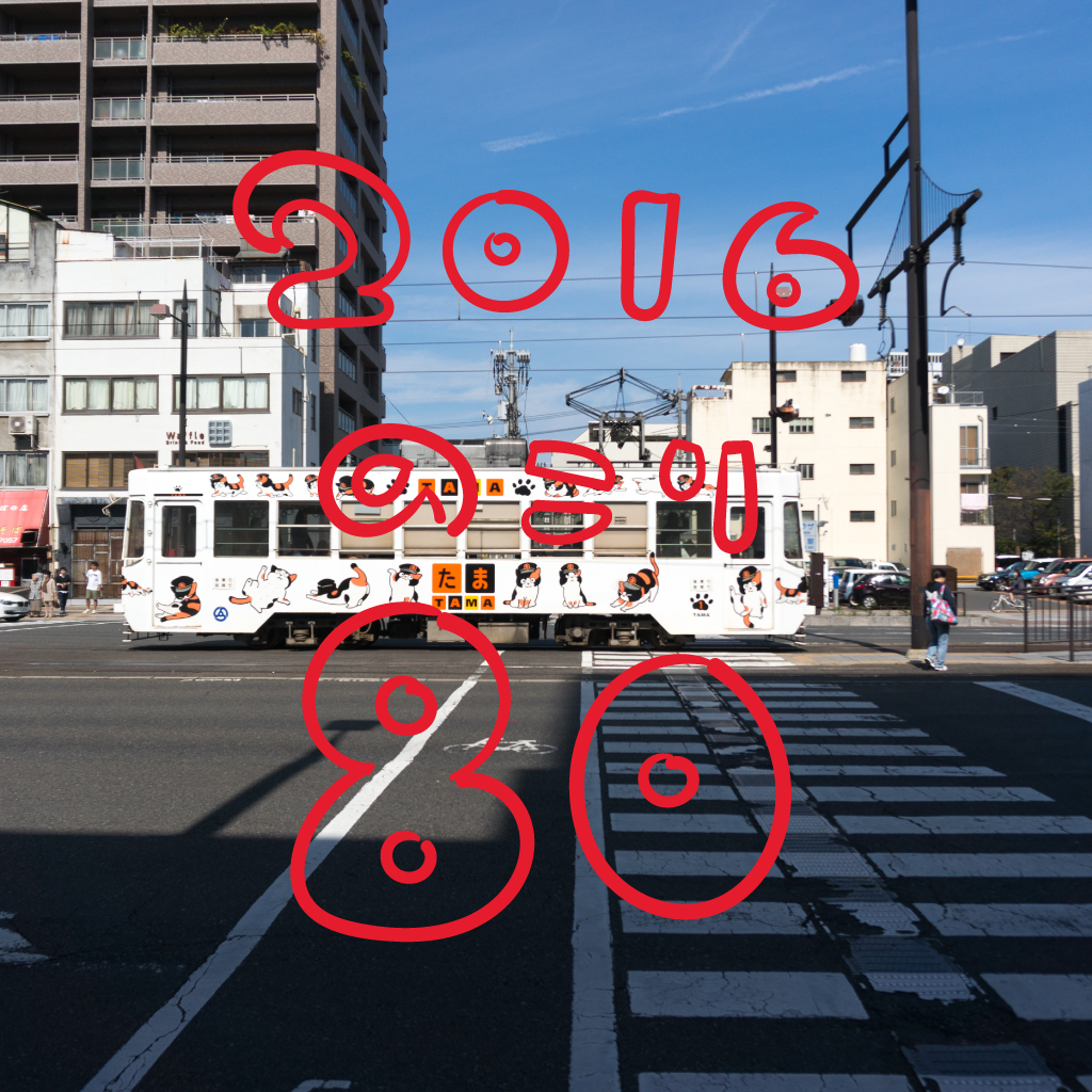 今日の一枚 October 13, 2016 2016 のこり 80