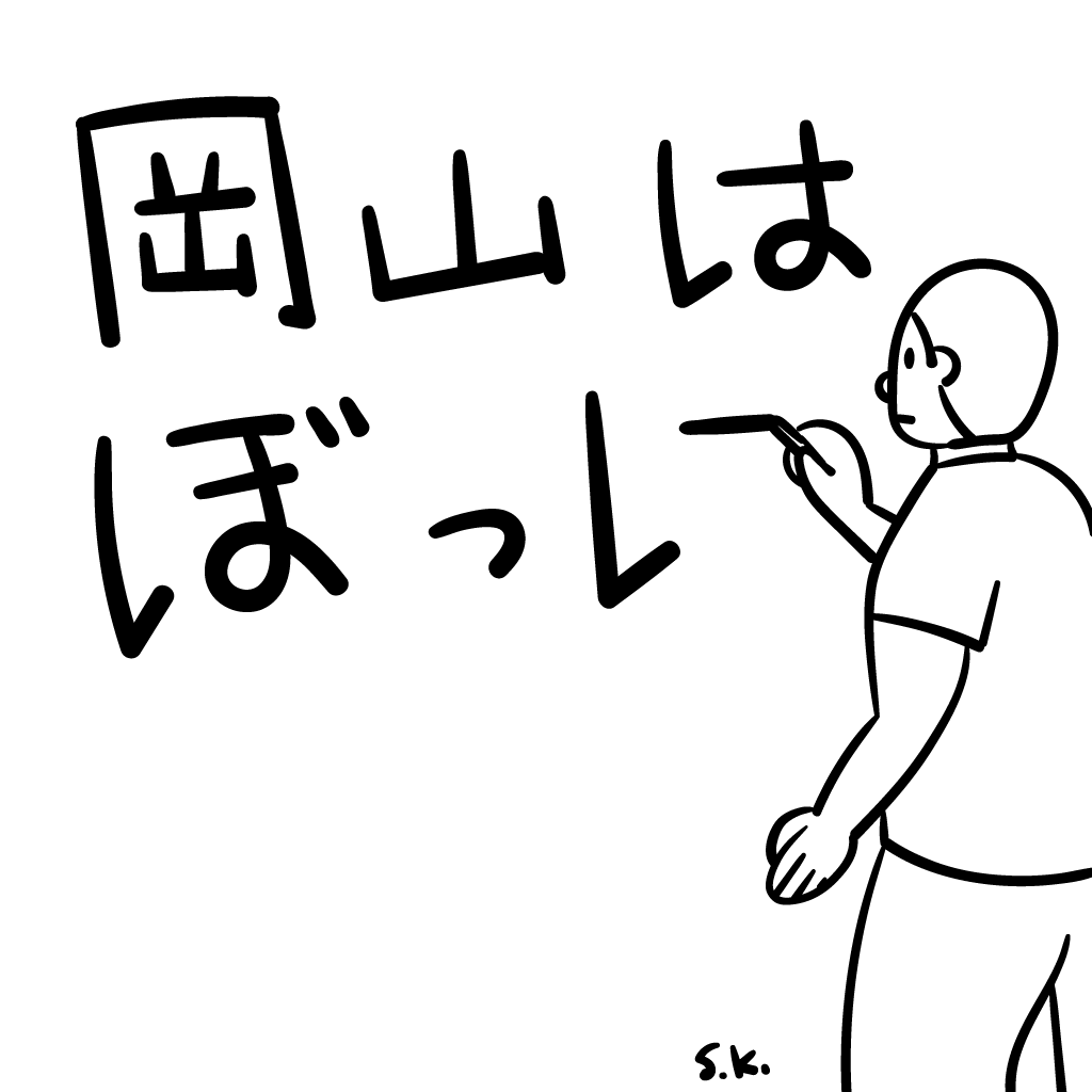 今日の一枚 October 21, 2016 岡山はぼっけーじゃろう
