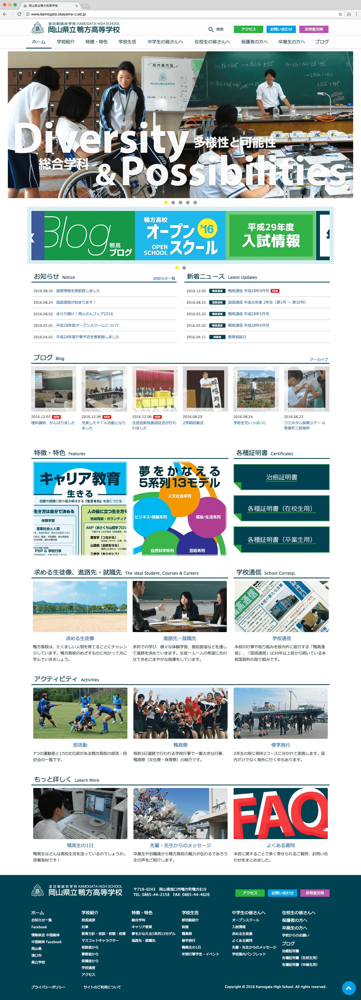 岡山県立鴨方高等学校