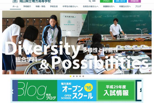 岡山県立鴨方高等学校ホームページ Web制作